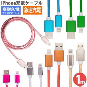 iPhone ケーブル 充電 1m ナイロンメッ...の商品画像
