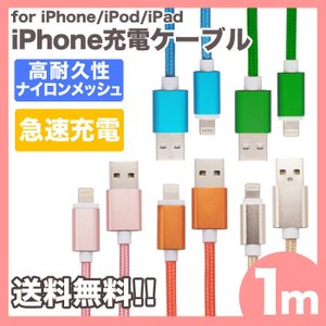iPhone ケーブル 充電 1m ナイロンメ...の詳細画像1