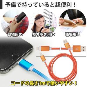 iPhone ケーブル 充電 1m ナイロンメ...の詳細画像4