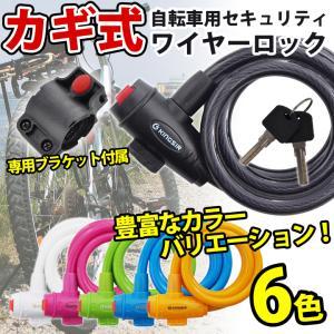 自転車 鍵 ワイヤーロック カギ式 ディンプルキー ブラケット付 UL.YN