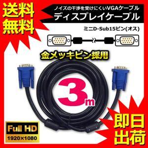 ●D-Sub15ピンミニ端子を持つパソコンとディスプレイやプロジェクターを接続する際に使用するケーブ...