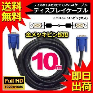 ディスプレイケーブル VGAケーブル ブラック 10m D-Sub15ピンミニ (オス) - D-S...