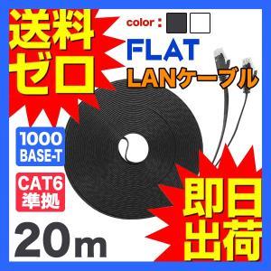 LANケーブル ランケーブル フラット 20m CAT6準拠 1年保証 ストレート ツメ折れ防止カバ...