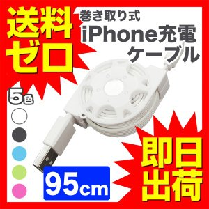 iPhone ケーブル 充電 iPhoneケーブル 0.95...