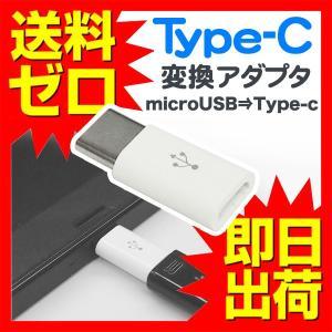 USB Type-C 変換アダプタ ホワイト マイクロUSBをType-Cに変換 充電 データ転送 ...