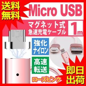 マグネット式充電ケーブル マイクロUSBケーブル 1m ローズピンク 高耐久ナイロン 急速充電対応 ...