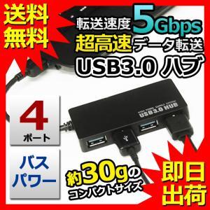 USB3.0ハブ 4ポート ハブ USB3.0 ウルトラスリ...