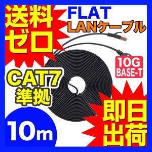 カテゴリー7LANケーブル ランケーブル フラット 10m CAT7準拠 ストレート ツメ折れ防止カ...