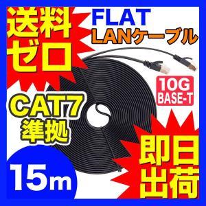 カテゴリー7LANケーブル ランケーブル フラット 15m CAT7準拠 ストレート ツメ折れ防止カ...