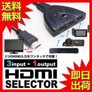 HDMI切替器 HDMIセレクター 入力3ポート-出力1ポート 1080p 自動・手動切換え フルH...