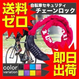 自転車 鍵 カギ チェーンロック ロードバイク ロック クロスバイク 盗難防止 ダイヤル式  日本語...