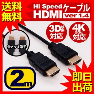 HDMIケーブル 2m HDMIver1.4 金メッキ端子 High Speed HDMI Cabl...