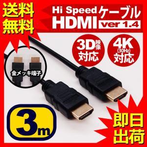 HDMIケーブル 3m HDMIver1.4 金メッキ端子 High Speed HDMI Cabl...