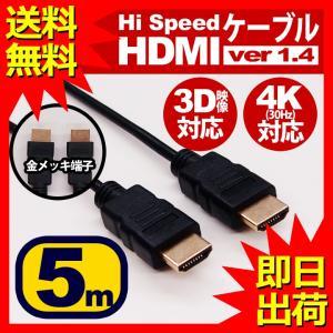 HDMIケーブル 5m HDMIver1.4 金メッキ端子 ...
