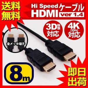 HDMIケーブル 8m HDMIver1.4 金メッキ端子 ...