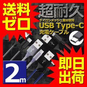 type c ケーブル type c ケーブル 急速 type c 急速充電 type c 充電 t...