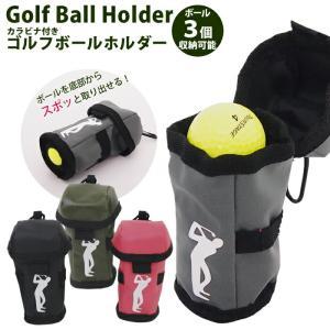 ゴルフ ボールホルダー 取り出しやすい ボールケース ポリエステル ティー ゴルフボール 収納 ホル...