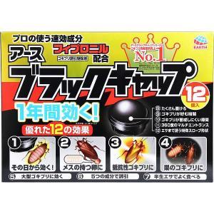 ブラックキャップ 12個入り 商品は1点(個)の価格になります。