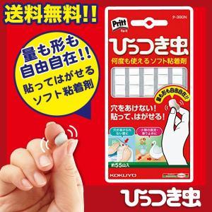 コクヨ プリット ひっつき虫 タ-380N T...の関連商品2