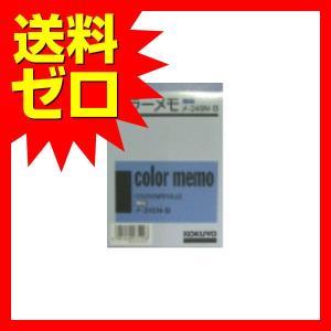 コクヨ メ-240N-B カラーメモ B7 ブルー 【送料無料】  商品は1点 (個) の価格になり...