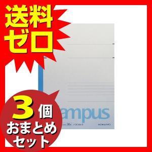 コクヨ ノ-3CAN-B キャンパスノート カラー表紙 B5 30枚A罫 ブルー おまとめセット 3...