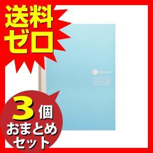 コクヨ F-VKN128B 意匠ノート グラシュー B5 ブルー おまとめセット 3個