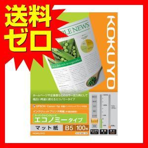コクヨ KJ-M18B5-100 インクジェッ...の関連商品5