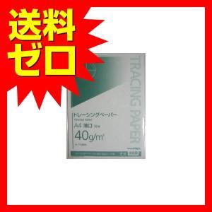 コクヨ セ-T149N トレーシングペーパー A4 50枚 商品は1点 (個) の価格になります。|ulmax