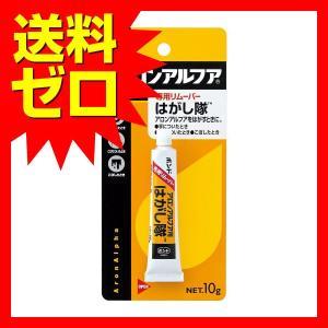 コニシ #60513 接着剤リムーバー アロンアルフアはがし隊 10g  商品は1点(個)の価格にな...
