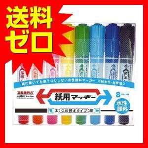 ゼブラ WYT5-8C 水性マーカー 紙用マッキー 8色セット ※商品は1点(個)の価格になります。...