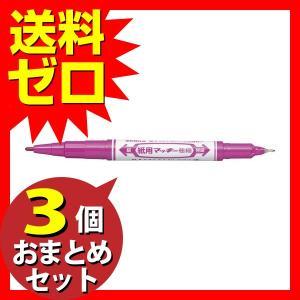 ゼブラ 紙用マッキー極細 赤紫 ≪おまとめセット【3個】≫