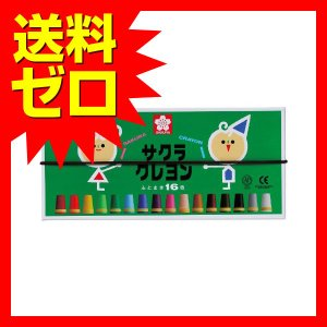 サクラクレパス LY16R クレヨン太巻16色  商品は1点(個)の価格になります。|1605GRTM^