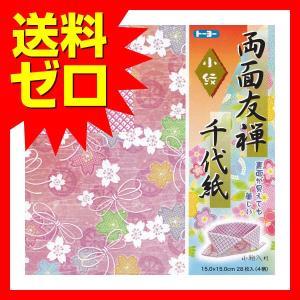 トーヨー 010118 両面友禅千代紙 小紋 15cm 28枚入  商品は1点(個)の価格になります。|1605GRTM^