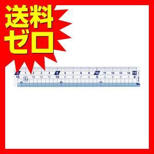 レイメイ藤井 定規 はし0目盛り 直定規 15cm APJ72 商品は1点(本)の価格になります。