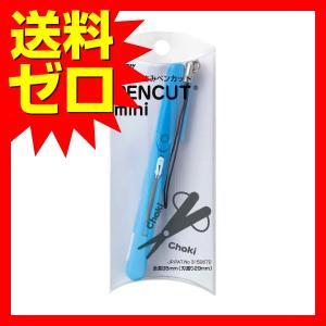 レイメイ藤井 ハサミ ペンカットミニ ブルー SH503A  商品は1点(本)の価格になります。