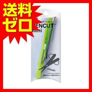レイメイ藤井 ハサミ ペンカットミニ グリーン SH503M 人気商品  商品は1点(本)の価格にな...