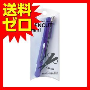 レイメイ藤井 ハサミ ペンカットミニ バイオレット SH503V  商品は1点(本)の価格になります...
