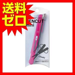 レイメイ藤井 ハサミ ペンカットミニ ピンク SH503P 人気商品  商品は1点(本)の価格になり...