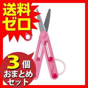 レイメイ藤井 ハサミ ペンカットキッズ 右手用 ピンク SHM504P  おまとめセット 3個