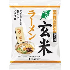 オーサワのベジ玄米ラーメン(みそ) 118g  おまとめセッ...