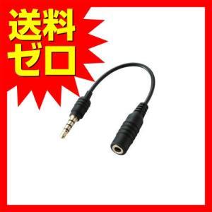 エレコム オーディオケーブル ステレオミニプラグ 4極 延長用 スリムコネクタ 10cm ブラック MPA-EHPS01BK M 送料無料 4極延長ヘッドホンケーブル ELECOM|ulmax