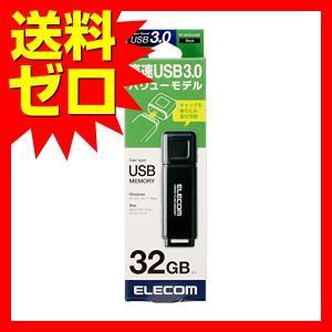 エレコム USBフラッシュ HSU 32GB USB3.0 ブラック MF-HSU3A32GBK