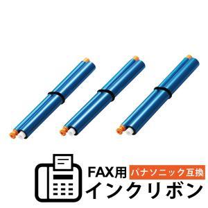 エレコム FAX用インクリボン互換   パナソニック   KX-FAN190互換   3本セット FAX-KXFAN190- 3P|ulmax
