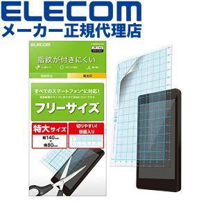 エレコム スマホ 液晶保護フィルム 汎用 フリーサイズ 防指紋 光沢 日本製 P-FREEFLFGH スマートフォン用保護フィルム   FREEカット   ELECOM|ulmax