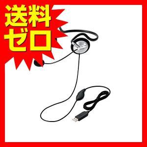 エレコム ヘッドセット マイク PS4対応 USB 両耳 ネックバンド 1.8m HS-NB05US...