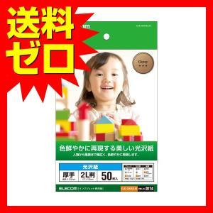 エレコム 光沢写真用紙 / 光沢紙厚手 / 2...の関連商品1