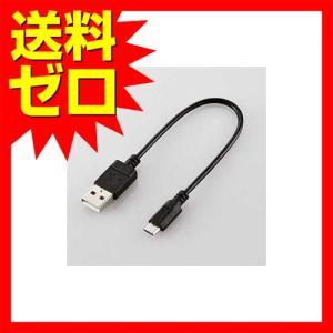 エレコム エコ USBケーブル 2.0 A-microB 0.15m U2C-JAMB15BK エコ...