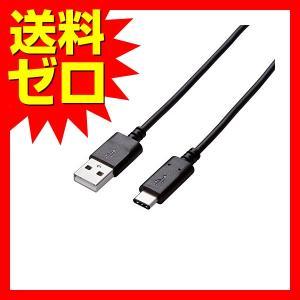 エレコム USB TYPE C ケーブル タイプC ( A to C ) 3A出力で超急速充電 2....