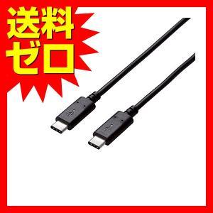 エレコム USB TYPE C ケーブル タイプC ( C to C ) 3A出力で超急速充電 2....