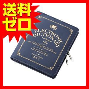 電子辞書 ケース カバー 電子辞書 ケース フルカバータイプ...